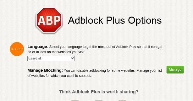 Google Berani Bayar AdBlock Plus Biar Iklannya Tidak Diblokir