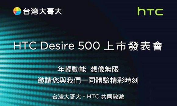 HTC Desire 500 akan Diperkenalkan 23 Juli 2013