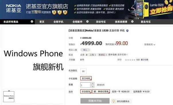 Harga Phablet Nokia Lumia 1520 di Nokia Store China